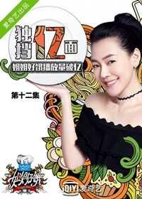 姐姐好餓 第12集 (無字幕)