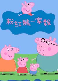 Peppa Pig Season 2 Cantonese